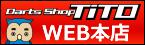 Darts Shop TiTO(オンラインショップ)