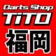 Darts Shop TiTO 福岡 ブログ