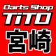 Darts Shop TiTO 宮崎 ブログ