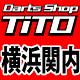 Darts Shop TiTO 横浜関内 ブログ